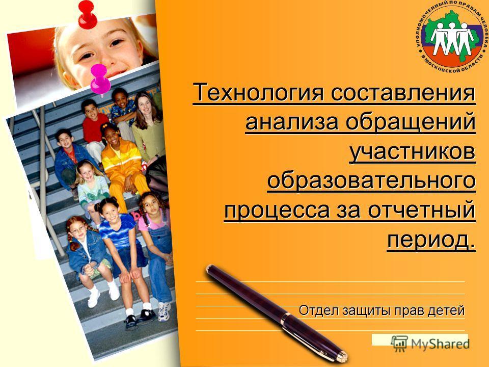 L/O/G/O Технология составления анализа обращений участников образовательного процесса за отчетный период. Отдел защиты прав детей