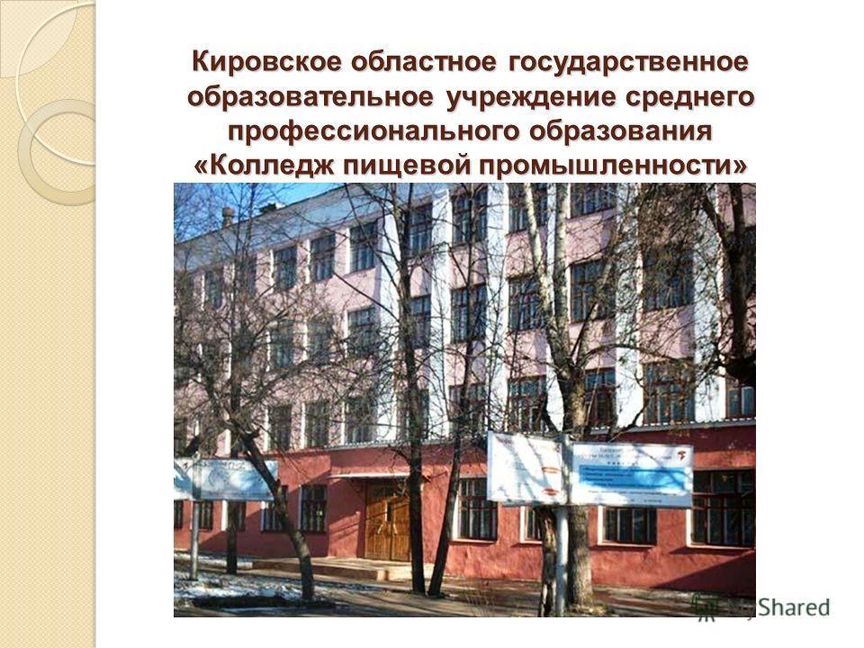 Кировское областное государственное образовательное учреждение среднего профессионального образования «Колледж пищевой промышленности»