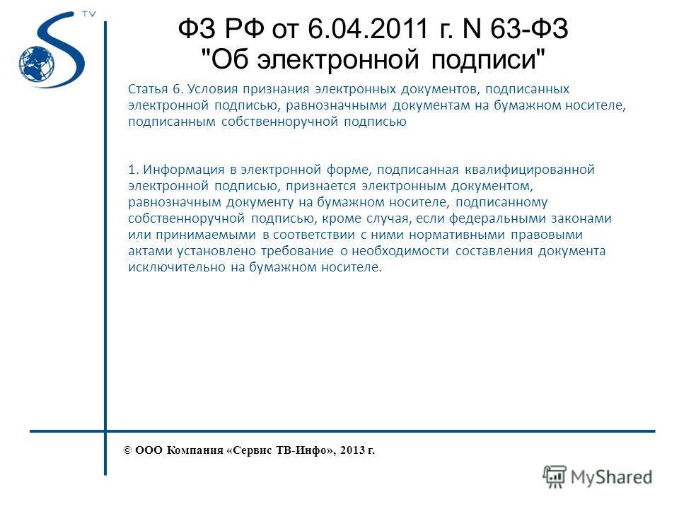 ФЗ РФ от 6.04.2011 г. N 63-ФЗ