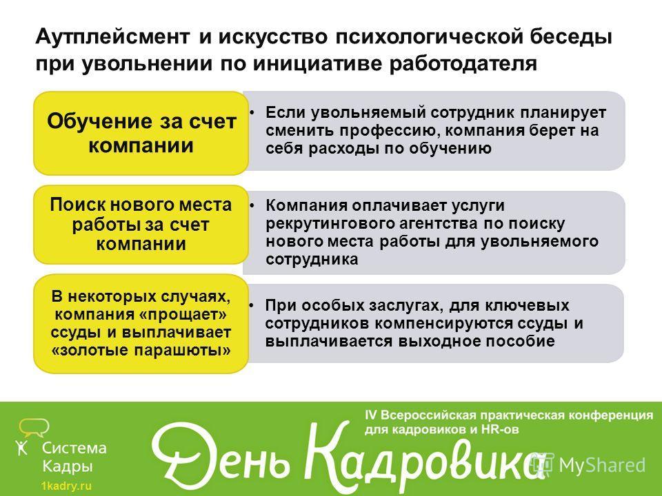 1kadry.ru Аутплейсмент и искусство психологической беседы при увольнении по инициативе работодателя Если увольняемый сотрудник планирует сменить профессию, компания берет на себя расходы по обучению Обучение за счет компании Компания оплачивает услуг