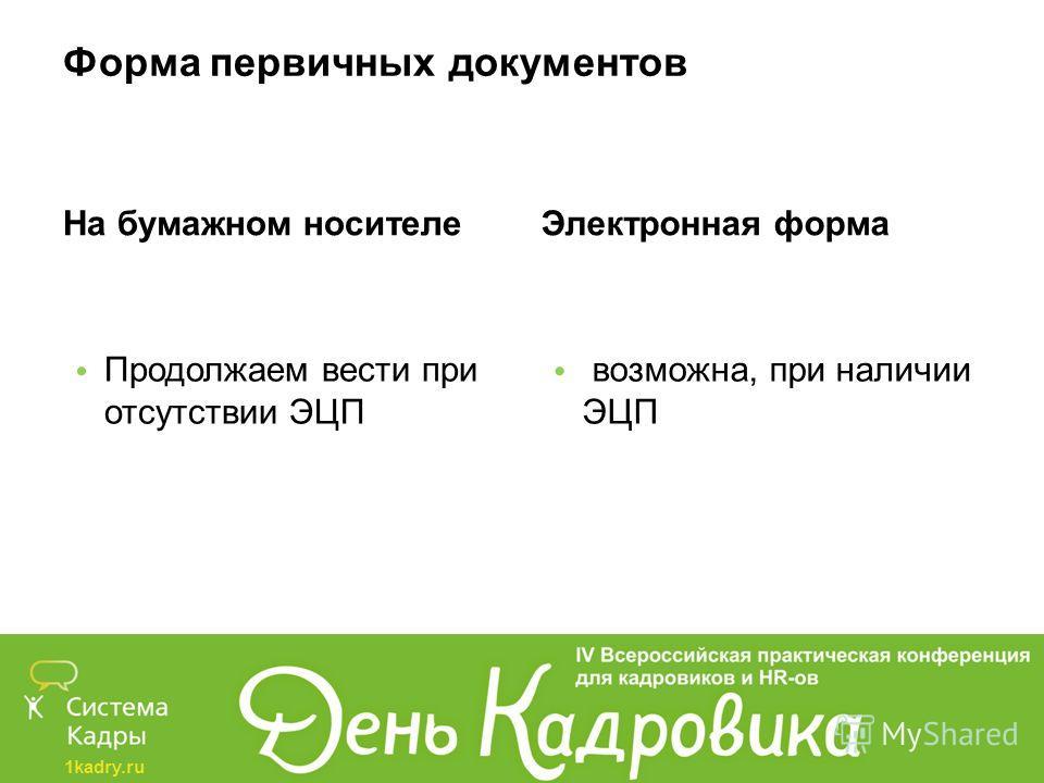 1kadry.ru Форма первичных документов На бумажном носителе Продолжаем вести при отсутствии ЭЦП Электронная форма возможна, при наличии ЭЦП