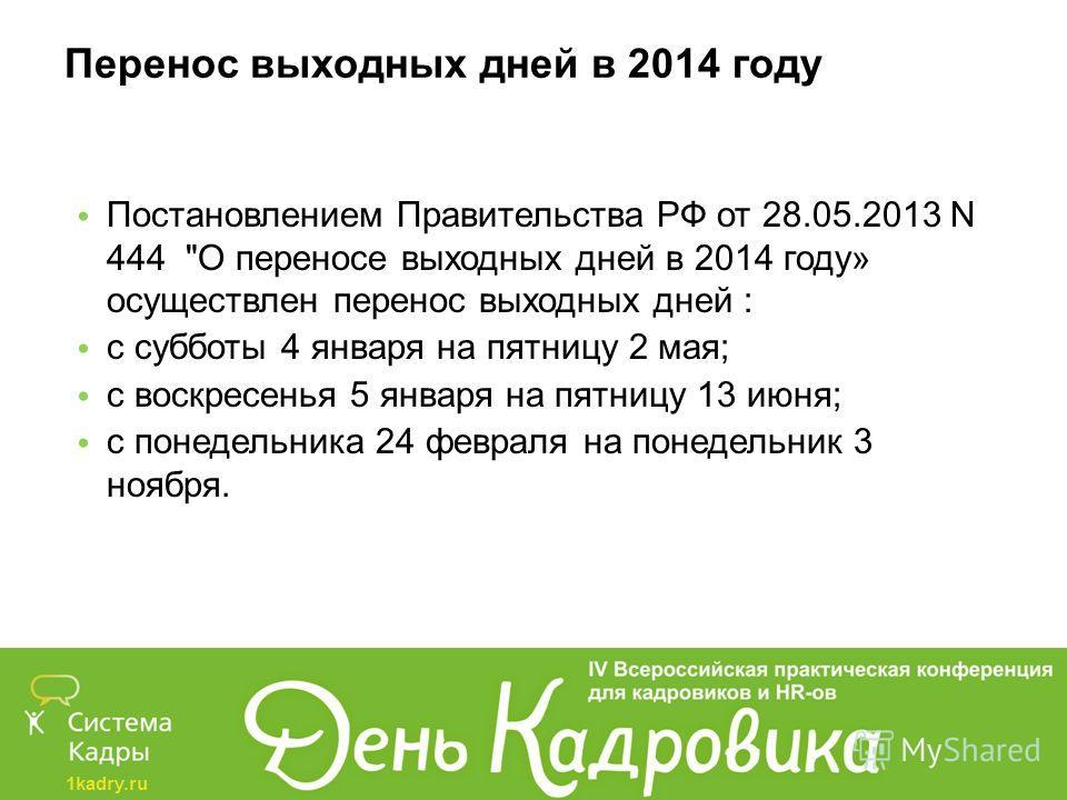 1kadry.ru Перенос выходных дней в 2014 году Постановлением Правительства РФ от 28.05.2013 N 444
