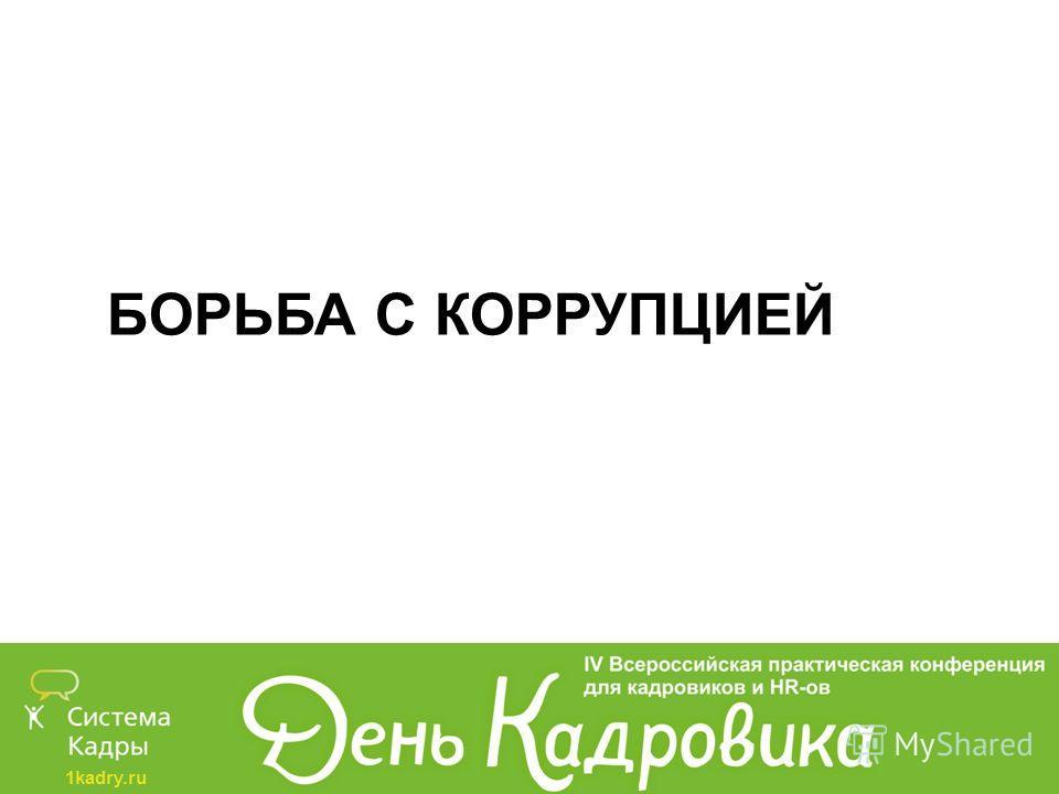 1kadry.ru БОРЬБА С КОРРУПЦИЕЙ