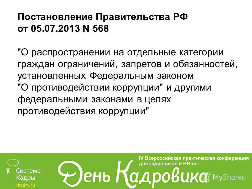 1kadry.ru Постановление Правительства РФ от 05.07.2013 N 568