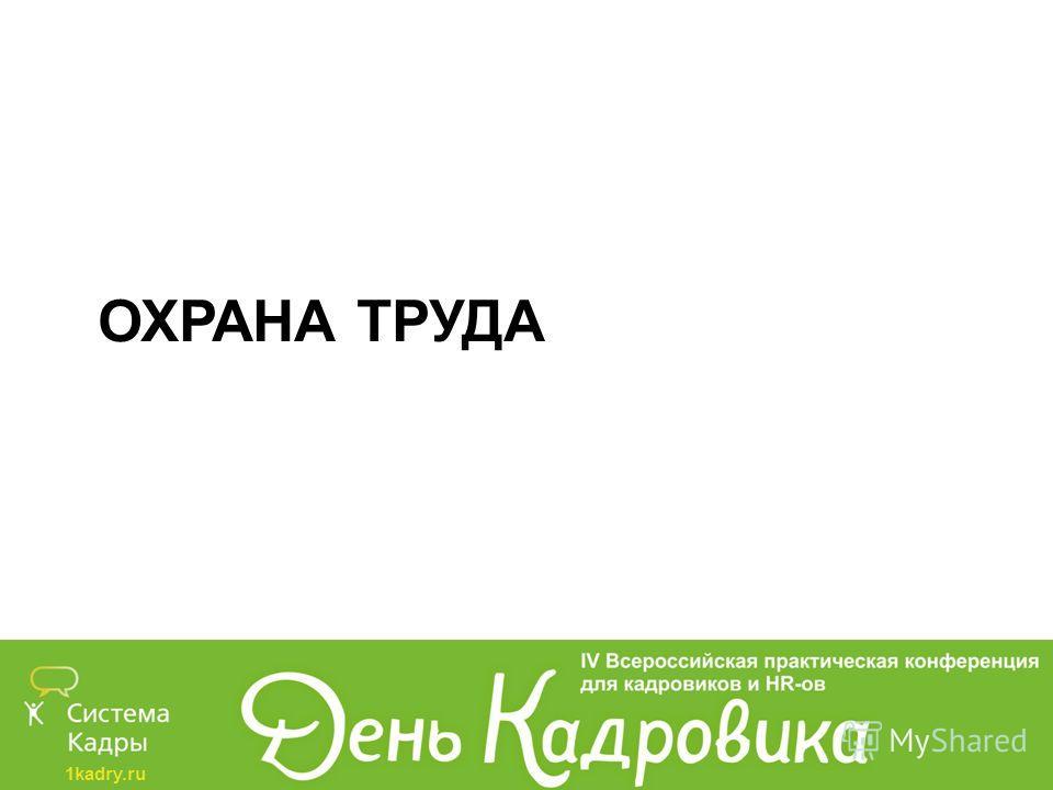 1kadry.ru ОХРАНА ТРУДА