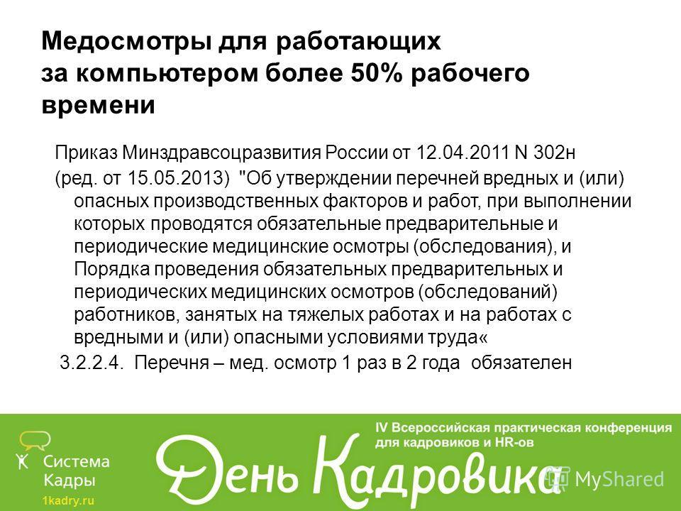 1kadry.ru Медосмотры для работающих за компьютером более 50% рабочего времени Приказ Минздравсоцразвития России от 12.04.2011 N 302н (ред. от 15.05.2013)