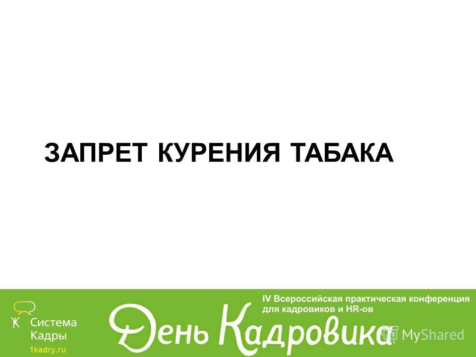 1kadry.ru ЗАПРЕТ КУРЕНИЯ ТАБАКА