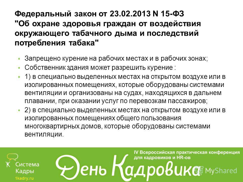 1kadry.ru Федеральный закон от 23.02.2013 N 15-ФЗ