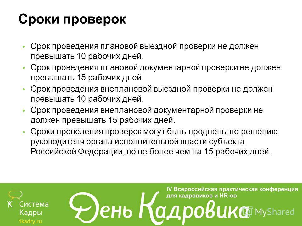1kadry.ru Сроки проверок Срок проведения плановой выездной проверки не должен превышать 10 рабочих дней. Срок проведения плановой документарной проверки не должен превышать 15 рабочих дней. Срок проведения внеплановой выездной проверки не должен прев