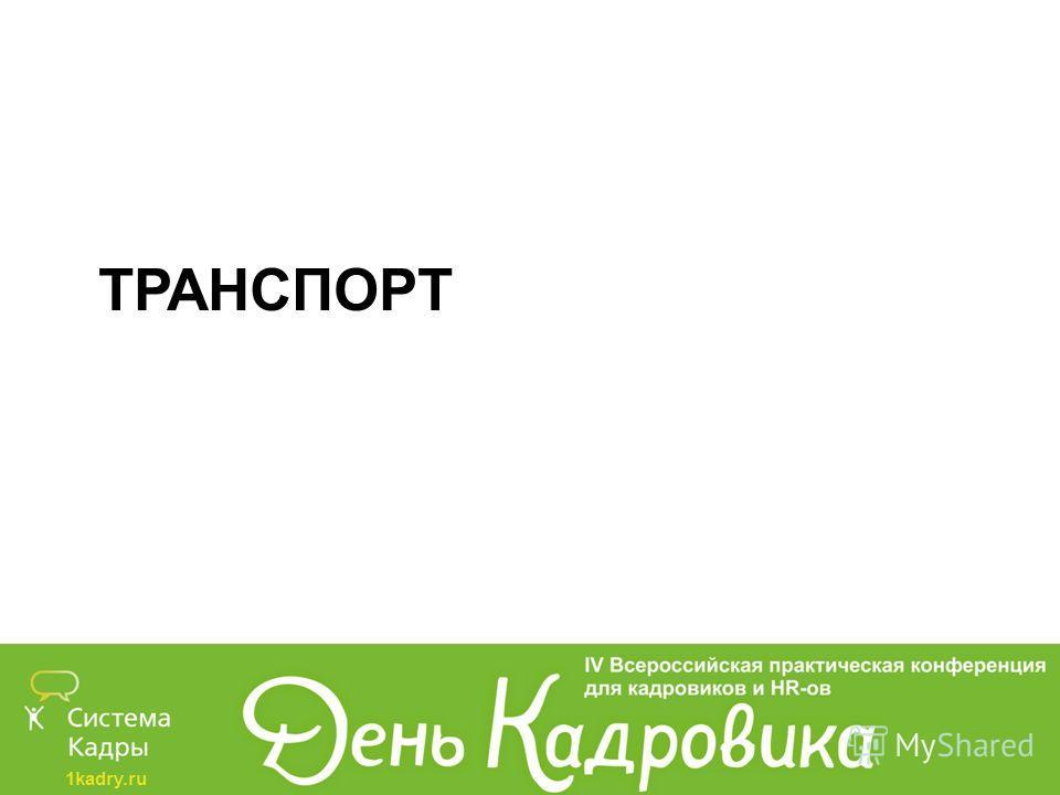1kadry.ru ТРАНСПОРТ