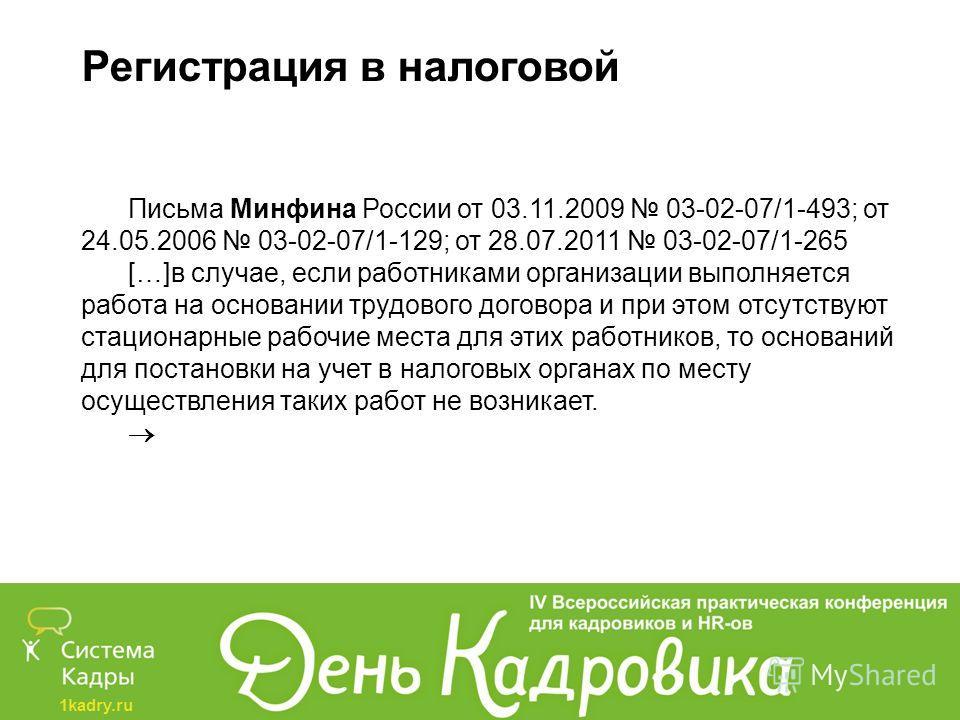 1kadry.ru Регистрация в налоговой Письма Минфина России от 03.11.2009 03-02-07/1-493; от 24.05.2006 03-02-07/1-129; от 28.07.2011 03-02-07/1-265 […]в случае, если работниками организации выполняется работа на основании трудового договора и при этом о
