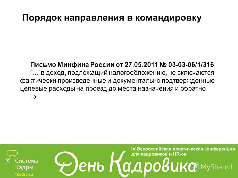 1kadry.ru Порядок направления в командировку Письмо Минфина России от 27.05.2011 03-03-06/1/316 […]в доход, подлежащий налогообложению, не включаются фактически произведенные и документально подтвержденные целевые расходы на проезд до места назначени