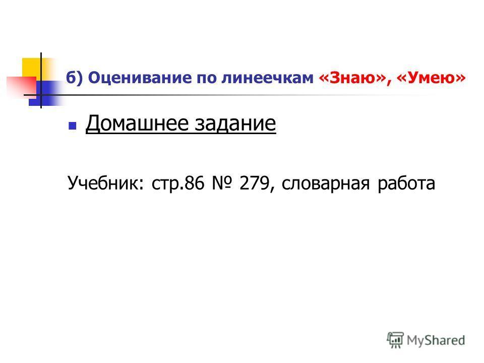 б) Оценивание по линеечкам «Знаю», «Умею» Домашнее задание Учебник: стр.86 279, словарная работа