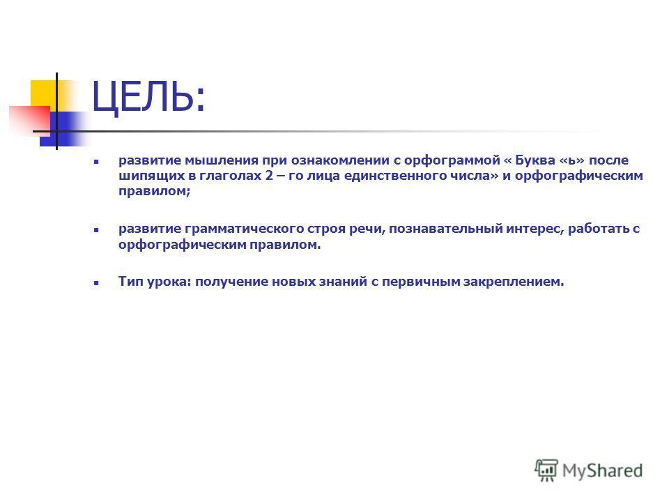 урок русского языка тема знакомство