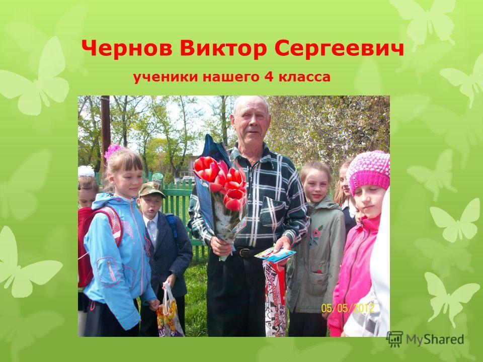 Чернов Виктор Сергеевич ученики нашего 4 класса