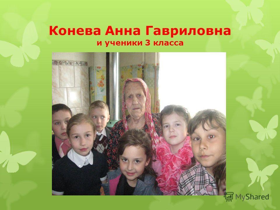 Конева Анна Гавриловна и ученики 3 класса