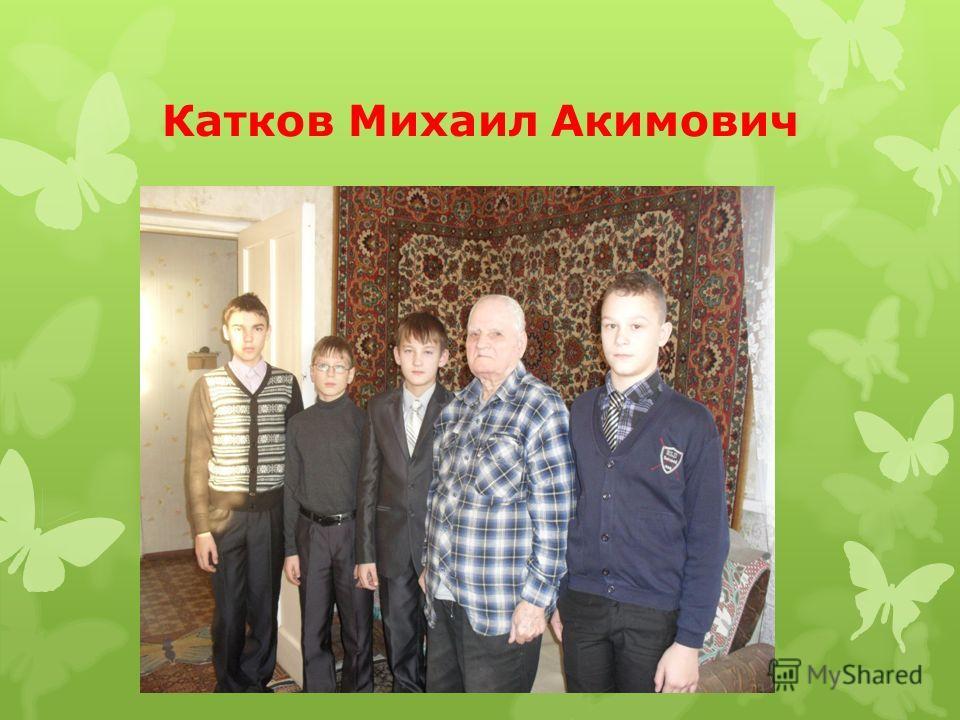 Катков Михаил Акимович