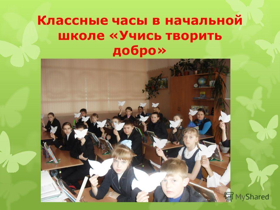 Классные часы в начальной школе «Учись творить добро»
