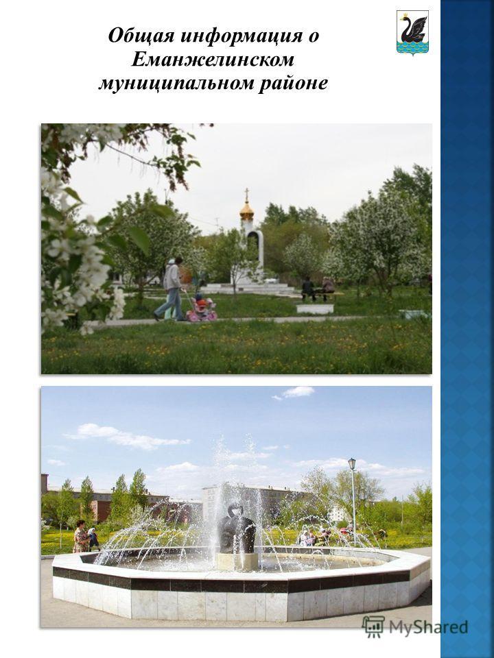Общая информация о Еманжелинском муниципальном районе