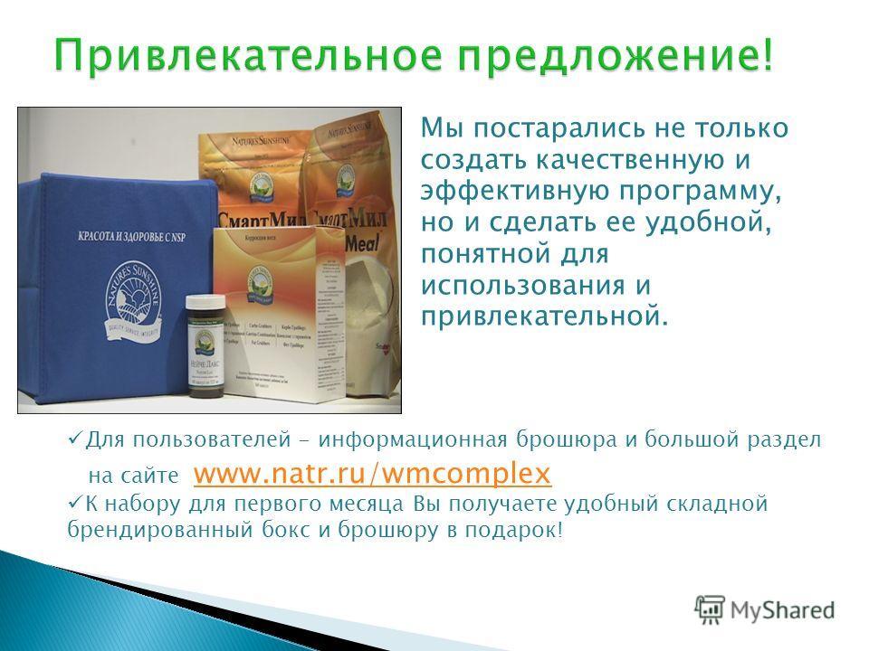 Мы постарались не только создать качественную и эффективную программу, но и сделать ее удобной, понятной для использования и привлекательной. Для пользователей - информационная брошюра и большой раздел на сайте www.natr.ru/wmcomplex www.natr.ru/wmcom