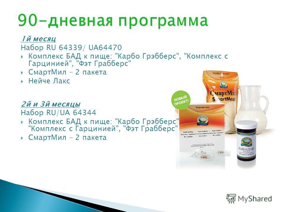 1й месяц Набор RU 64339/ UA64470 Комплекс БАД к пище: