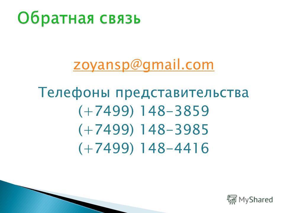 zoyansp@gmail.com Телефоны представительства (+7499) 148-3859 (+7499) 148-3985 (+7499) 148-4416