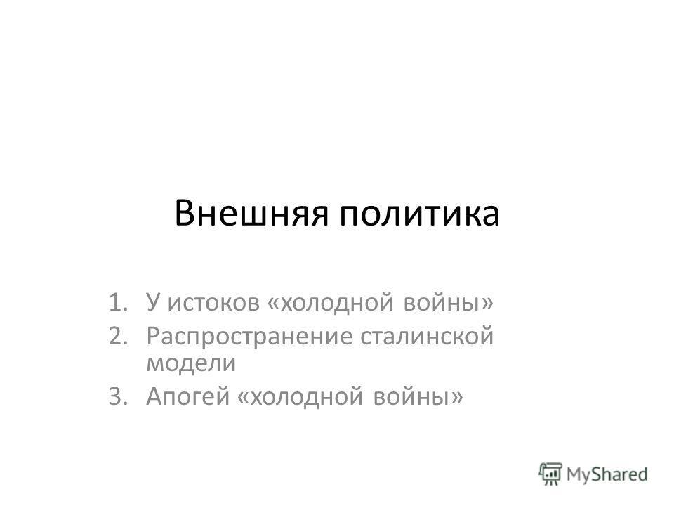Распространение сталинской