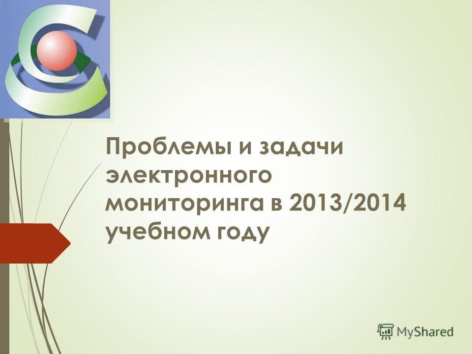 Проблемы и задачи электронного мониторинга в 2013/2014 учебном году