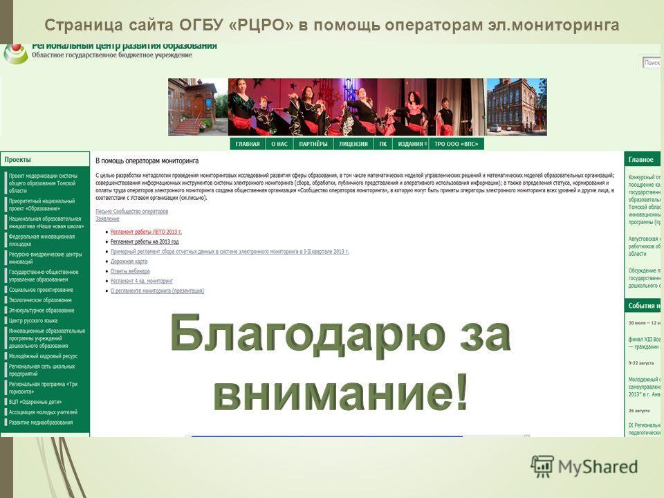 Страница сайта ОГБУ «РЦРО» в помощь операторам эл.мониторинга