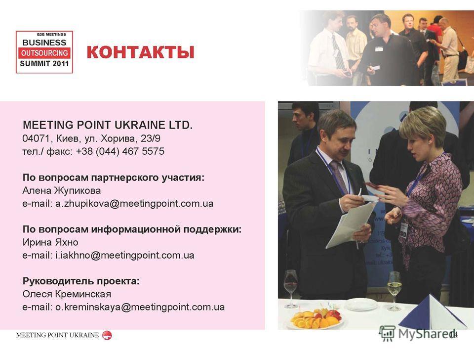 КОНТАКТЫ B2B MEETINGS BUSINESS OUTSOURCING SUMMIT 2011 MEETING POINT UKRAINE MEETING POINT UKRAINE LTD. 04071, Киев, ул. Хорива, 23/9 тел./ факс: +38 (044) 467 5575 По вопросам партнерского участия: Алена Жупикова e-mail: a.zhupikova@meetingpoint.co