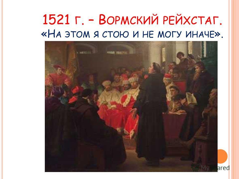Б ОРЬБА ЗА Р ЕФОРМАЦИЮ НАЧАЛАСЬ. В 1517 г. монах Иоганн Тецель разъезжал по Германии с ворохом индульгенций, предлагая свой товар в городах и деревнях. Его бесстыдство поражало. «Гоните монету, кричал Тецель, спасайте ваших близких! Как только монета