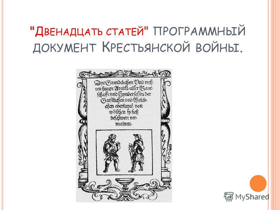 1524 – 1525 ГГ. - К РЕСТЬЯНСКАЯ ВОЙНА В Г ЕРМАНИИ. Томас Мюнцер Томас Мюнцер – лидер крестьянского движения.