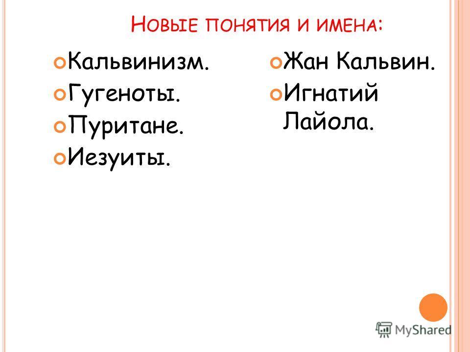 «Б ОРЬБА КАТОЛИЧЕСКОЙ ЦЕРКВИ ПРОТИВ Р ЕФОРМАЦИИ.» 14.11.201314.11.2013