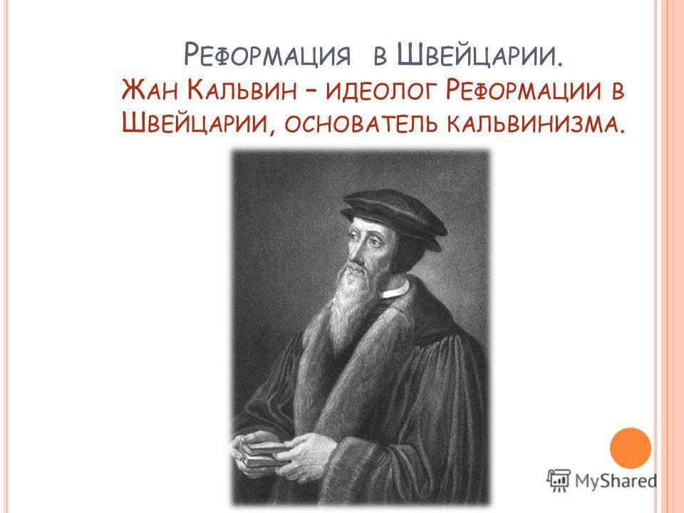 Н ОВЫЕ ПОНЯТИЯ И ИМЕНА : Кальвинизм. Гугеноты. Пуритане. Иезуиты. Жан Кальвин. Игнатий Лайола.