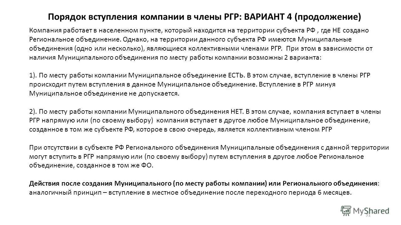 Порядок вступления компании в члены РГР: ВАРИАНТ 4 (продолжение) Компания работает в населенном пункте, который находится на территории субъекта РФ, где НЕ создано Региональное объединение. Однако, на территории данного субъекта РФ имеются Муниципаль
