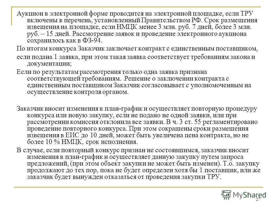 27 Аукцион в электронной форме проводится на электронной площадке, если ТРУ включены в перечень, установленный Правительством РФ. Срок размещения извещения на площадке, если НМЦК менее 3 млн. руб. 7 дней, более 3 млн. руб. – 15 дней. Рассмотрение зая