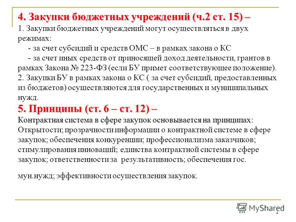 4 4. Закупки бюджетных учреждений (ч.2 ст. 15) – 5. Принципы (ст. 6 – ст. 12) – Контрактная система в сфере закупок основывается на принципах: 4. Закупки бюджетных учреждений (ч.2 ст. 15) – 1. Закупки бюджетных учреждений могут осуществляться в двух