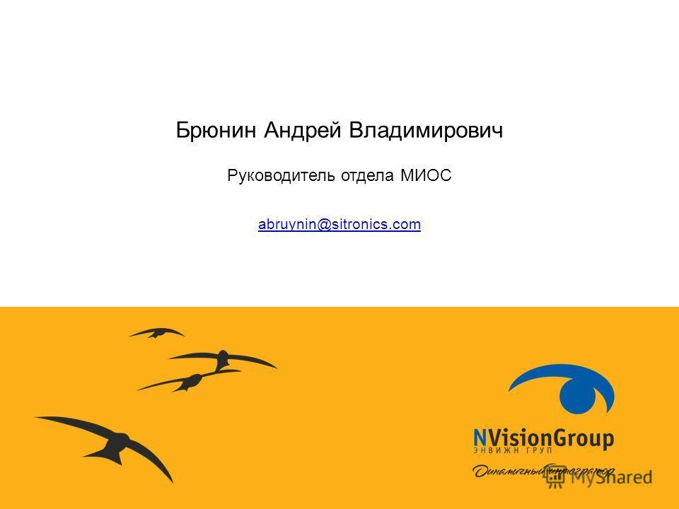abruynin@sitronics.com Брюнин Андрей Владимирович Руководитель отдела МИОС