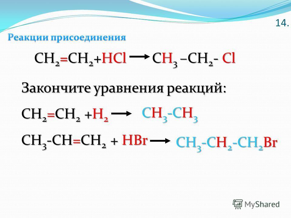 2 - Cl Закончите уравнения