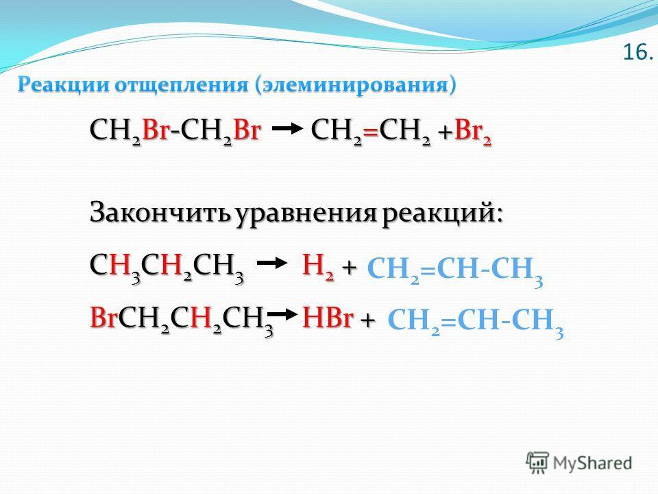 CH 2 =CH 2 +Br 2 Закончить