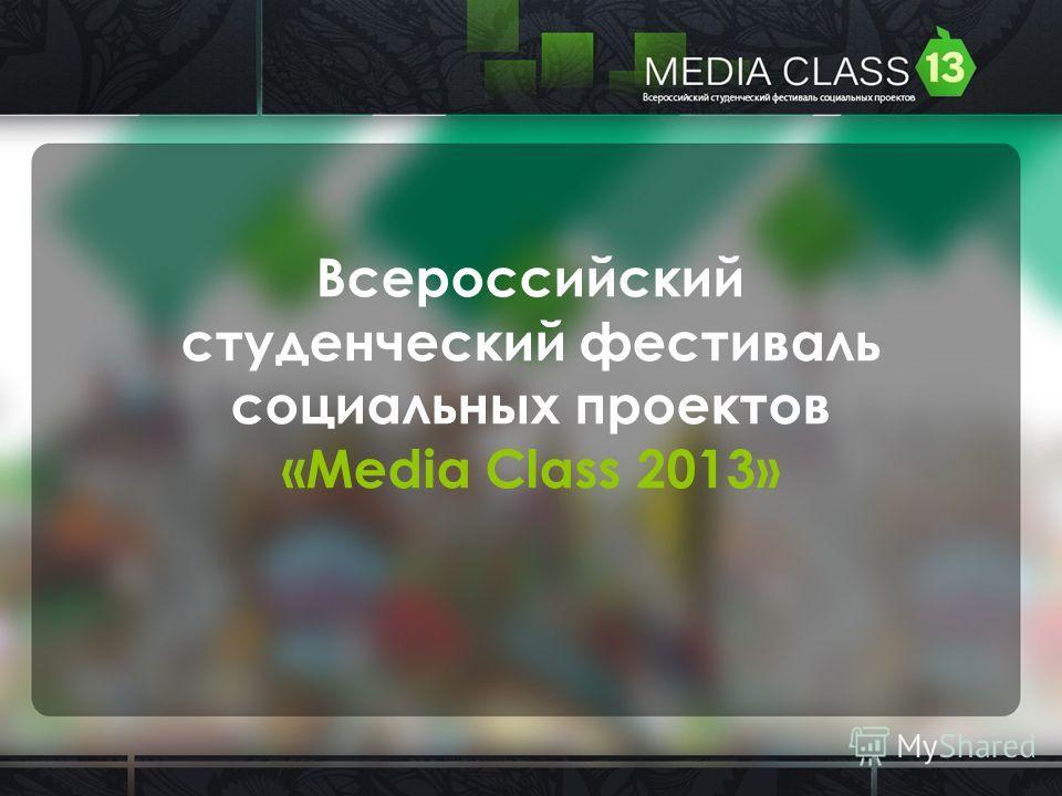 Всероссийский студенческий фестиваль социальных проектов «Media Сlass 2013»