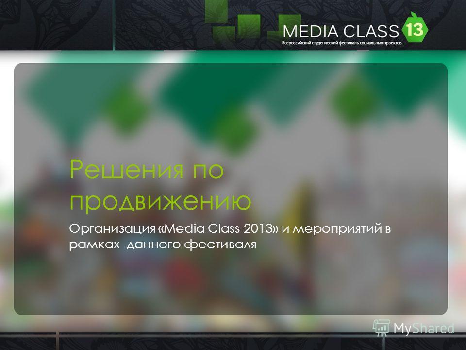 Решения по продвижению Организация «Media Class 2013» и мероприятий в рамках данного фестиваля