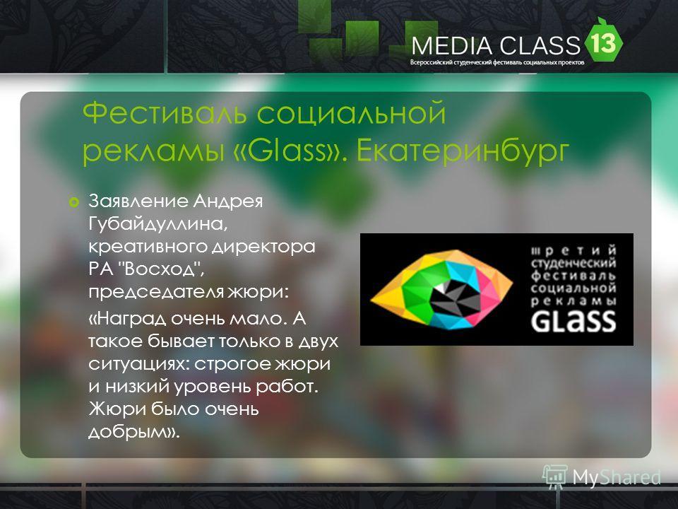Фестиваль социальной рекламы «Glass». Екатеринбург Заявление Андрея Губайдуллина, креативного директора РА