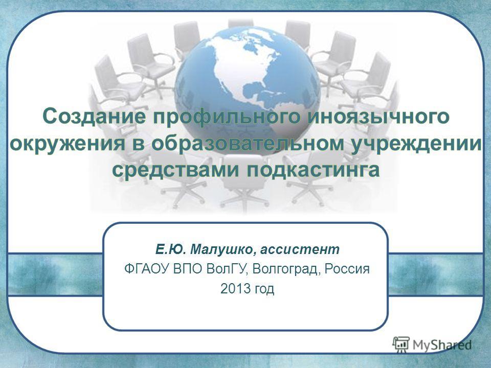 Е.Ю. Малушко, ассистент ФГАОУ ВПО ВолГУ, Волгоград, Россия 2013 год