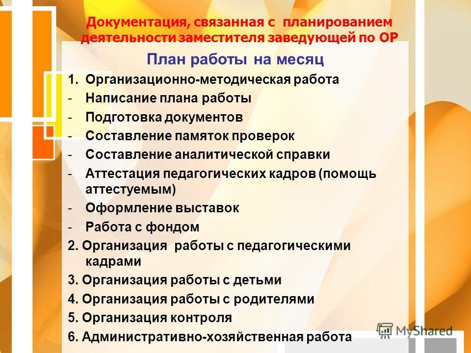 работа в москве связанная с оперативной деятельностью Все права онлайн
