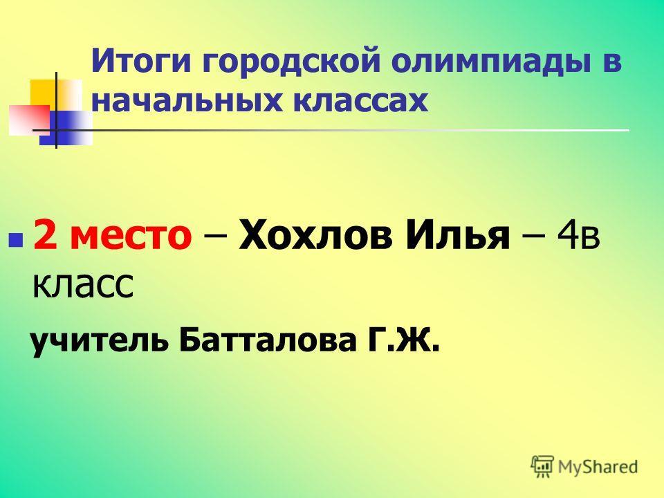 День проектов Малахова Марина Ибрагимова Кристина 1 место в городе Проект «Лимон- волшебник»