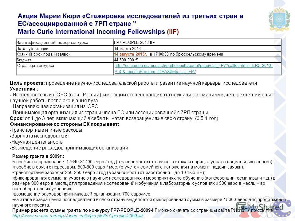 Акция Марии Кюри «Стажировка исследователей из третьих стран в ЕС/ассоциированной с 7РП стране