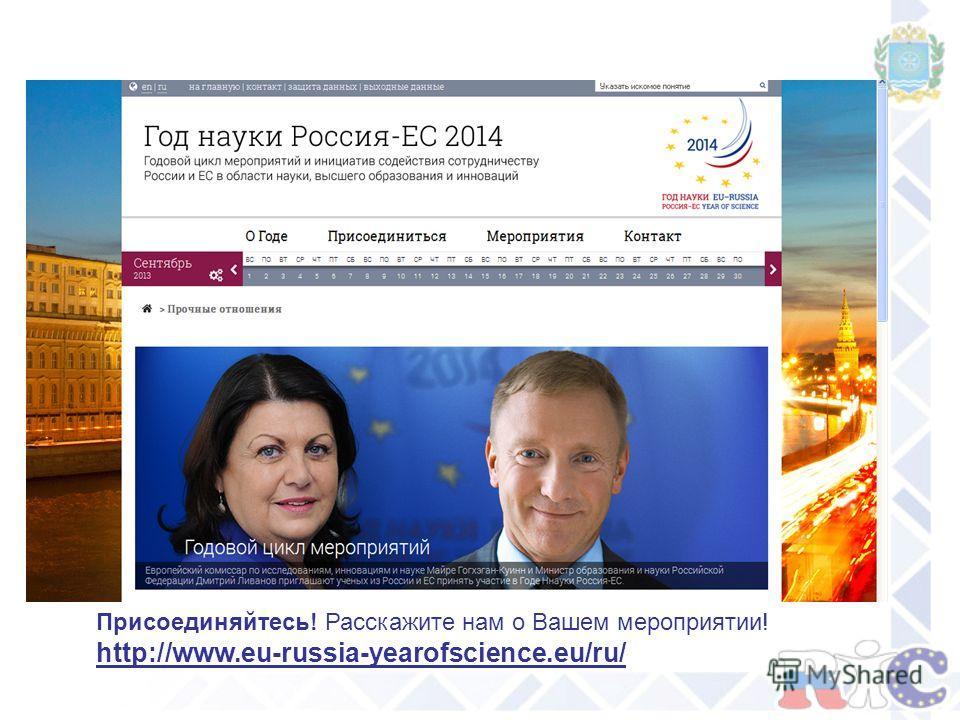 Присоединяйтесь! Расскажите нам о Вашем мероприятии! http://www.eu-russia-yearofscience.eu/ru/