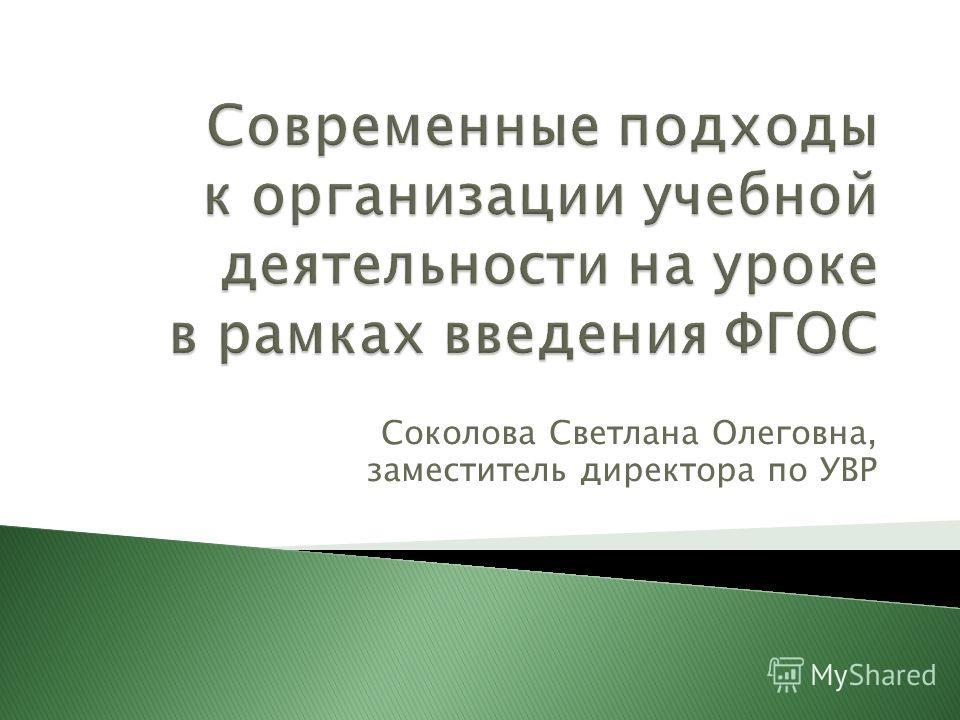 Соколова Светлана Олеговна, заместитель директора по УВР