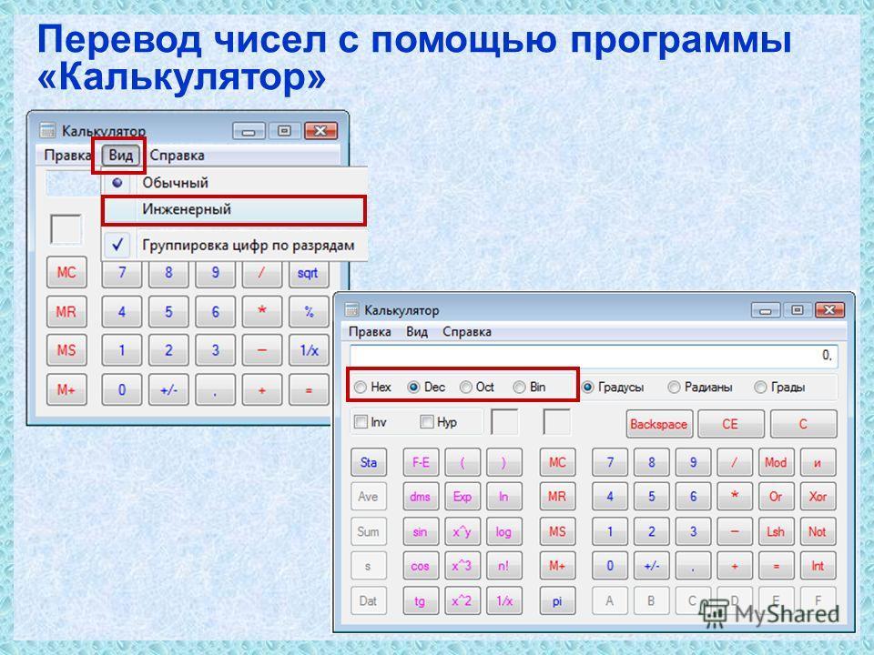 Перевод чисел с помощью программы «Калькулятор»